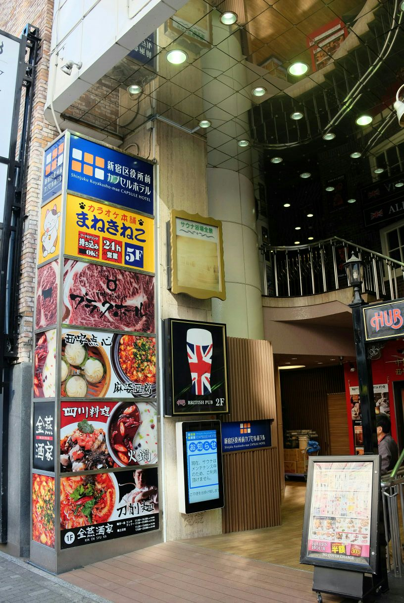 Capsule Hotel Near Shinjuku Station